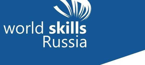V Региональный Чемпионат (Молодые Профессионалы) WorldSkills Russia